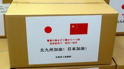 北九州市が中国・大連市に送ったマスク→769倍返しの20万枚が届く「北九州がんばれ!日本がんばれ!」