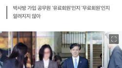 '박사방' 기사에 조국 부부 사진 올린 세계일보가