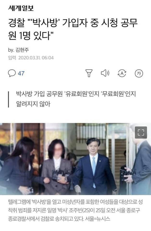 세계일보 보도화면 캡처. 31일 오후 1시 현재는 삭제된