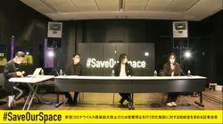 「#SaveOurSpace」に30万筆の署名集まる ライブハウスなど文化施設への補償求め、嘆願書提出へ