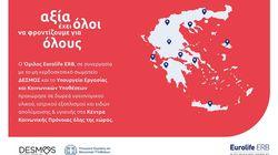 Ο Όμιλος Eurolife ERB στηρίζει το έργο των Κέντρων Κοινωνικής Πρόνοιας σε όλη την