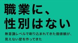 """冨永愛と井原慶子が語る""""職業と性別""""。「無意識レベルで刷り込まれてきた価値観が、見えない壁を作ってきた」"""