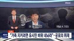 MBC와 채널A와 진중권과 손혜원이 공방을 벌이고