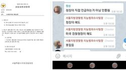 조주빈 16세 공범 '태평양', 서울경찰청 공문서도