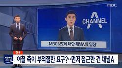 MBC가 이철 측에 먼저 접근한 건 채널A 기자라고