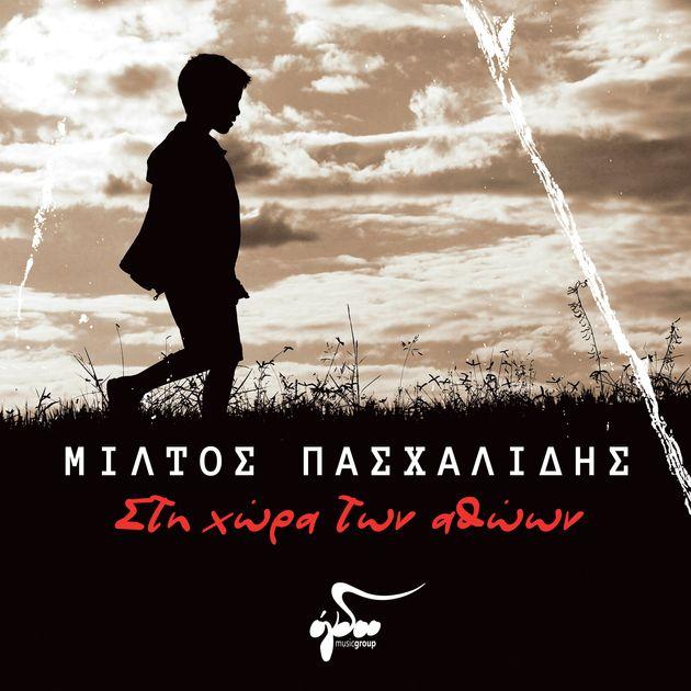 «Στη χώρα των αθώων»: Νέος δίσκος από τον Μίλτο Πασχαλίδη - Το τελευταίο ντουέτο με τον Θάνο