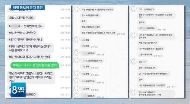 SBS에서 공개한, A씨가 B씨에게 보낸 메시지