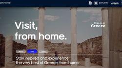 Greece from home: η νέα πλατφόρμα διατήρησης τουριστικού πνεύματος και