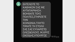 Πώς σχολίασαν οι αστυνομικοί το sms του Μιχάλη