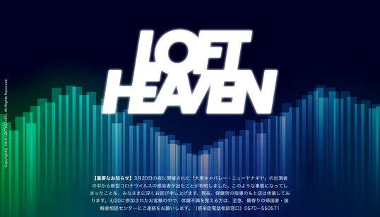 「ライブハウスが潰れようとも早く非常事態宣言を」ロフト創始者の平野悠さんが悲痛な訴え(新型コロナ)