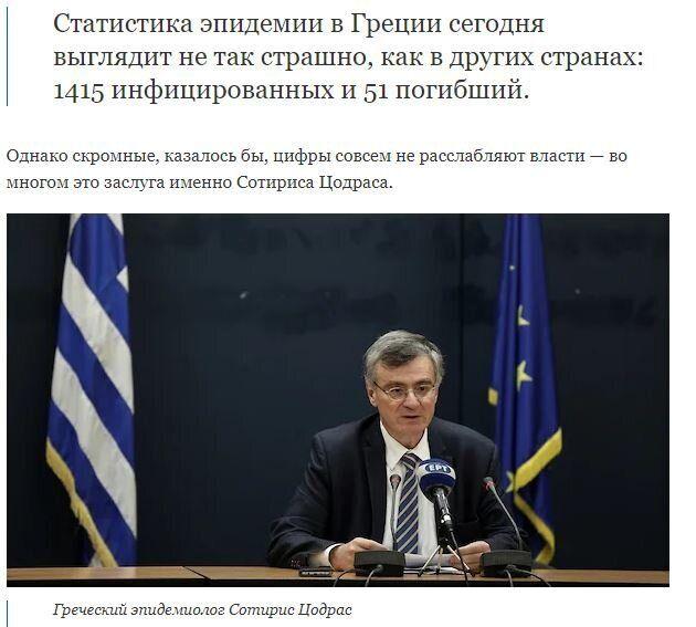 Αφιέρωμα ρωσικής εφημερίδας στoν «ήρωα της Ελλάδας» Σωτήρη