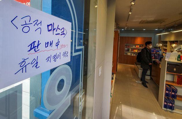 3월 22일 서울시내 한 약국에 붙어 있던 '공적마스크 판매중'