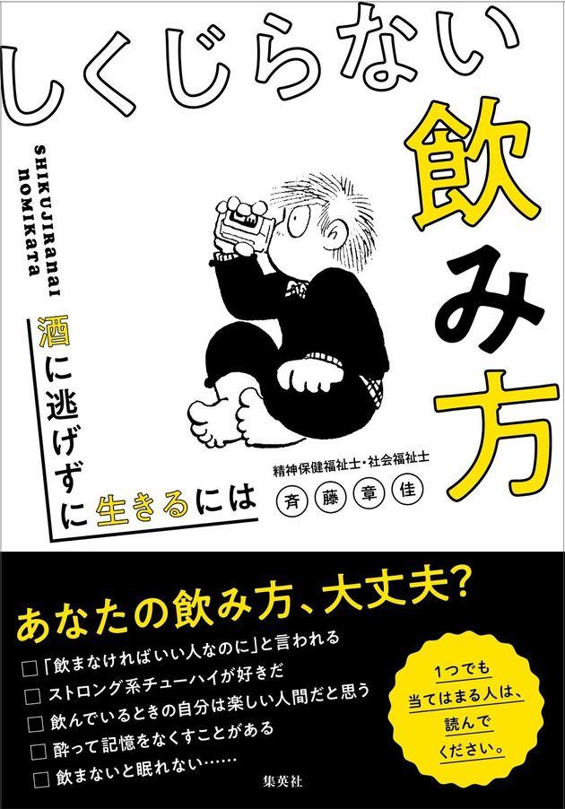 「しくじらない飲み方-酒に逃げずに生きるには」(著・斉藤章佳)。定価1300円(税別)、集英社