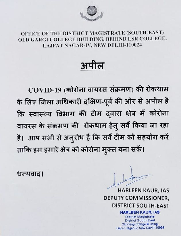 Notice to conduct a health survey in Nizamuddin basti in Delhi signed by Deputy Commissioner Hareleen