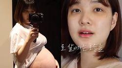 율희가 유튜브로 공개한 출산 전후 '리얼한' 모습