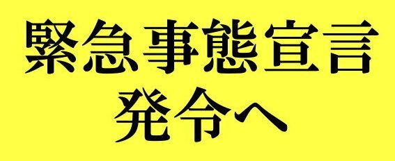 緊急事態宣言」を発令へ、安倍首相が表明。7都府県が対象。東京 ...