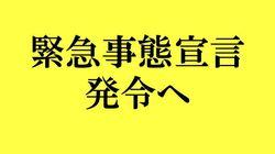 「緊急事態宣言」を発令へ、安倍首相が表明。7都府県が対象。東京、神奈川、埼玉、千葉、大阪、兵庫、福岡(新型コロナ)