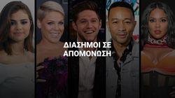 Διάσημοι celebrities σε