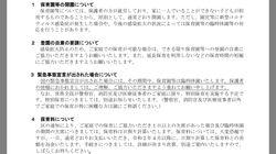 緊急事態宣言で、保育園を臨時休園に 渋谷区が保護者に通知