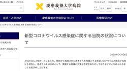 慶應大学病院、研修医18人感染⇒会食をしていた