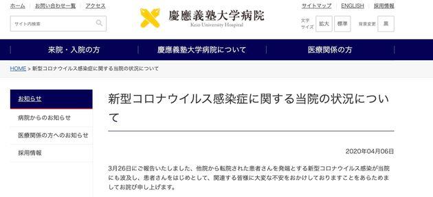 慶應大学病院の発表