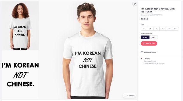 한 해외 의류 쇼핑몰에서 판매되고 있는 '나는 중국인이 아니라 한국인입니다'