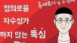 '이태원 클라쓰' 작가가 홍준표 '홍새로이' 홍보물에 밝힌
