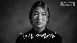체육계 '미투' 1호, 김은희가 말하는 정치를 결심한