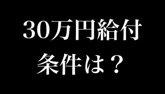 30万円の給付金、対象となる条件は?「月収8万円くらいが目安」は本当か。