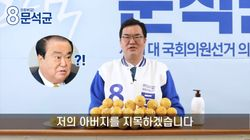 문석균이 자신의 유튜브에 문희상 국회의장을