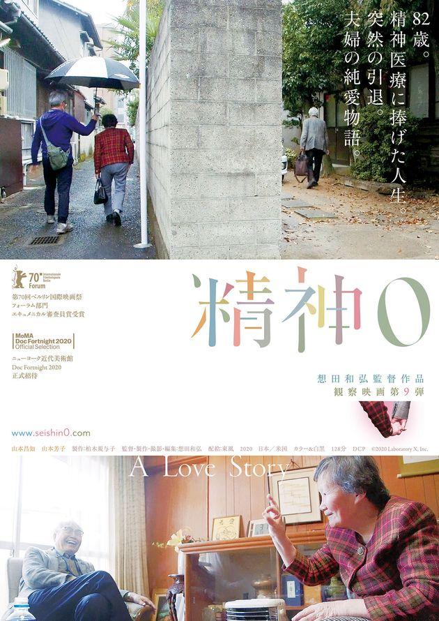 想田和弘監督『精神0』