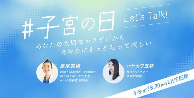子宮頸がん、日本での死者は年間約3500人。ハヤカワ五味さんが語る検査と予防の大切さ
