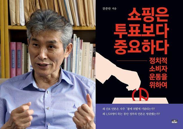 강준만 교수/강준만 교수의