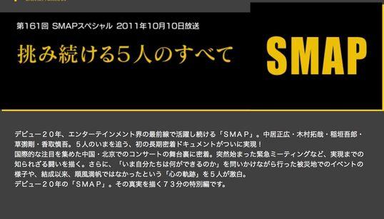 SMAPを「プロフェッショナル仕事の流儀」で再放送して。#SMAP完全版