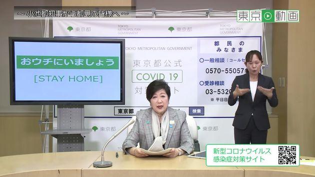 「令和2年4月8日 東京都新型コロナウイルス感染症最新情報」ライブ会見する小池百合子都知事と手話通訳士