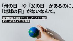 「生活には、必ず環境との接点がある」20周年を迎えるアースデイ東京。今だからこそ伝えたい、地球のコト