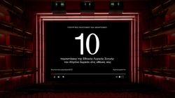 Δέκα παραστάσεις της Εθνικής Λυρικής Σκηνής δωρεάν στις οθόνες