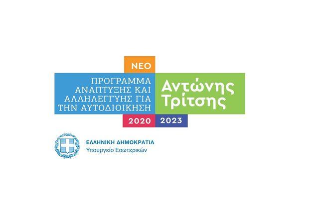 Το Αναπτυξιακό Πρόγραμμα έργων «Αντώνης Τρίτσης» για την Αυτοδιοίκηση, ύψους 2,5 δισ. ευρώ, ανακοίνωσε...