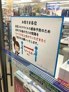 ローソン提供。店舗内にソーシャルディスタンスを確保するよう呼びかけるポスターを提示する。