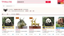 """「あつまれ どうぶつの森」が中国の通販サイトから""""消失"""""""