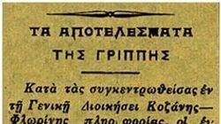 Μια μελέτη για την ισπανική γρίπη του 1918 στη Δυτική Μακεδονία