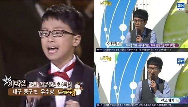 왼쪽부터 2008년, 2013년 '전국노래자랑'에 출연한 이찬원