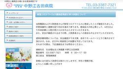 中野江古田病院で92人が新型コロナ陽性、院内感染の疑い。これまでの経緯は?