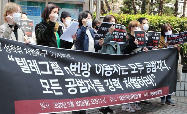 대전여성단체 연합 회원들이 30일 오전 대전지방검찰청 앞에서 텔레그램 N번방 이용자 강력 처벌을 촉구하는 기자회견을 하고 있다.