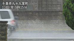 千葉に大雨警報、東京でも激しい雨 落雷や突風にも注意が必要