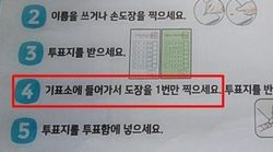 곽상도가 '관권선거' 의혹을 제기하며 공개한
