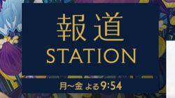 富川アナは、肺炎の症状が続く 『報道ステーション』が番組内で説明