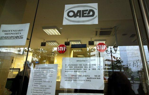 Πώς θα στηριχθούν οι μακροχόνια άνεργοι εν μέσω της κρίσης του