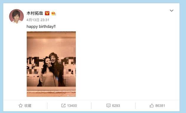 Weibo 画像 キムタク