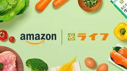 Amazon×ライフのオンライン販売・配送サービス